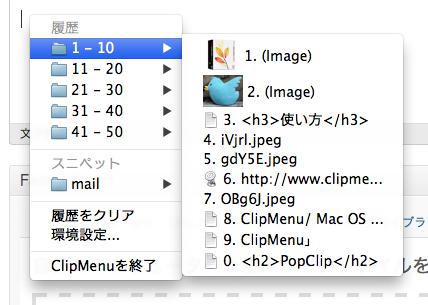 ClipMenu クリップボードの履歴