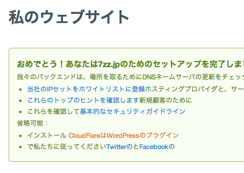 CloudFlare設定完了