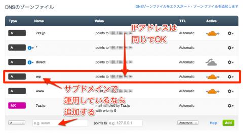 DNSレコードを構成する