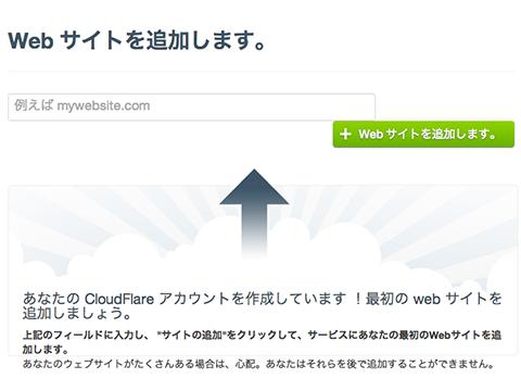 webサイトを追加
