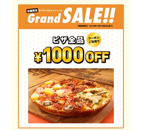 ドミノピザ全品1000円offクーポン