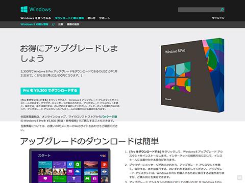 Windows を購入する - Microsoft Windows