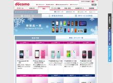 新製品一覧 2012 WINTER COLLECTION - NTTドコモ