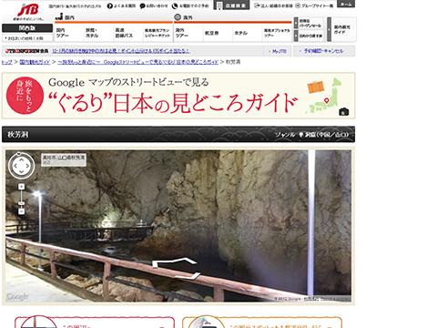 秋芳洞 - 洞窟
