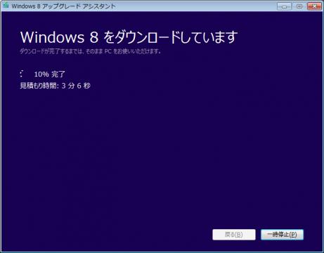 Windows8のダウンロード