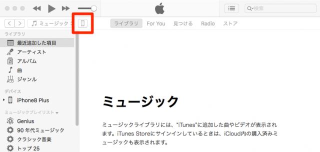 iTunes iPhone8
