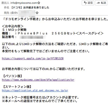 My docomo - ドコモオンライン手続き受付メール
