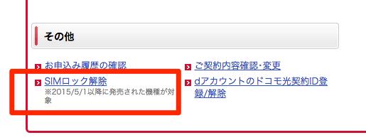 My docomo - オンライン手続き SIMロック解除