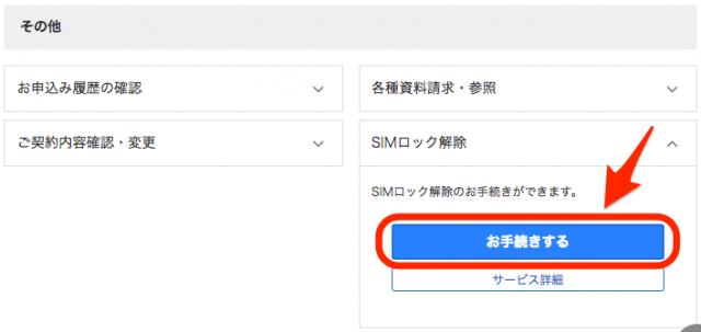 My docomo - SIMロック解除