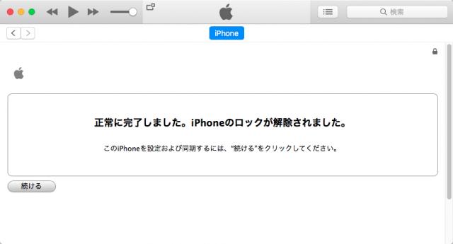 iPhoneのSIMロックが解除されました