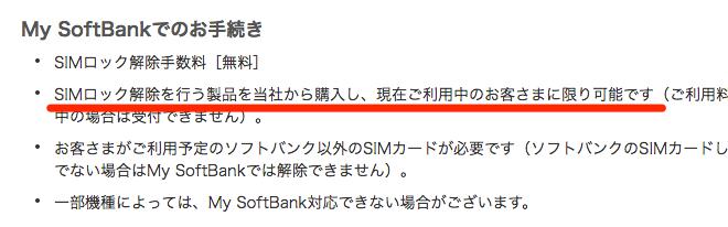 SoftBank SIMロック解除受付条件
