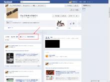 Facebook クーポン券作成
