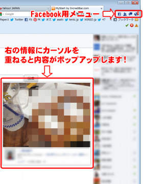 Facebook messenger for Firefoxサイドバー