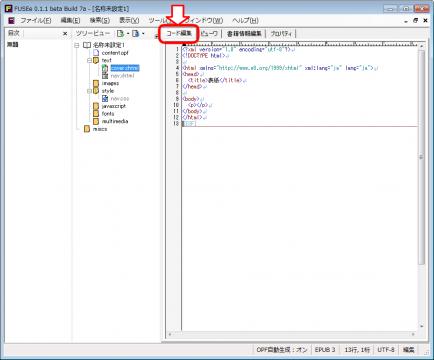 FUSEeβ コード編集画面を表示する