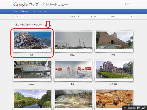 ギャラリー - ストリートビュー - Google マップ