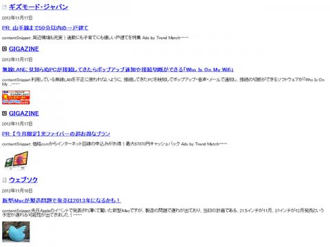 Google AJAX Feed API 複数ブログの場合 表示例