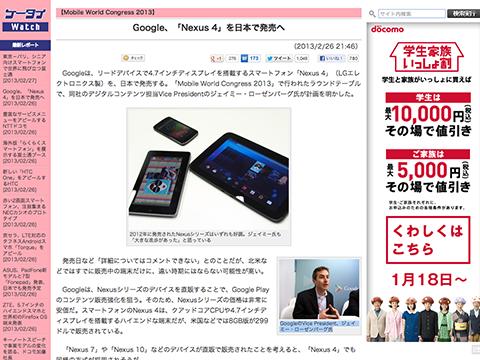 Google、「Nexus 4」を日本で発売へ - ケータイWatch