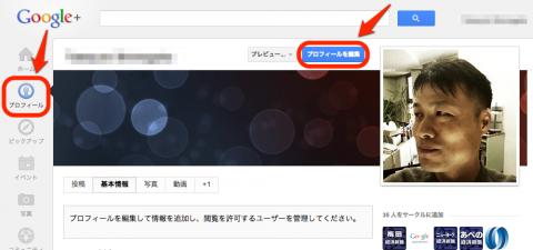 Google+ プロフィールの編集