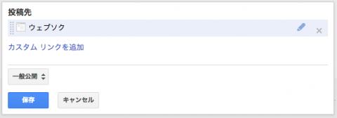 Google+ プロフィールの編集 投稿先の追加
