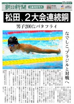 号外1 松田2大会連続銅!
