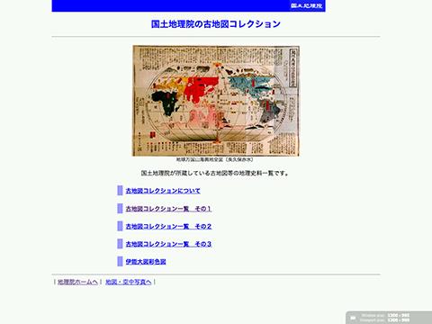 国土地理院の古地図コレクション