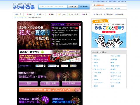 花火・夏祭り特集2012 - チケットぴあ