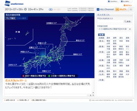 花火天気Ch - ウェザーニュース