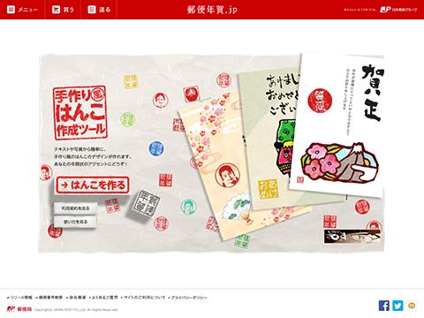 手作り風はんこツール - 郵便年賀.jp