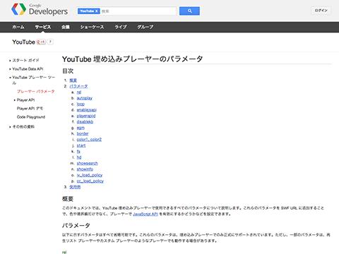 YouTube 埋め込みプレーヤーのパラメータ - Google Developers