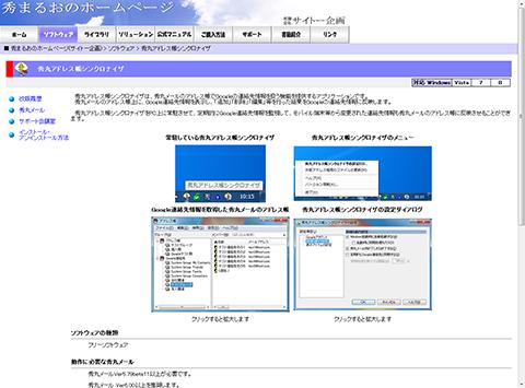 秀丸アドレス帳シンクロナイザ - 秀まるおのホームページ(サイトー企画)