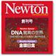 科学雑誌「Newton」