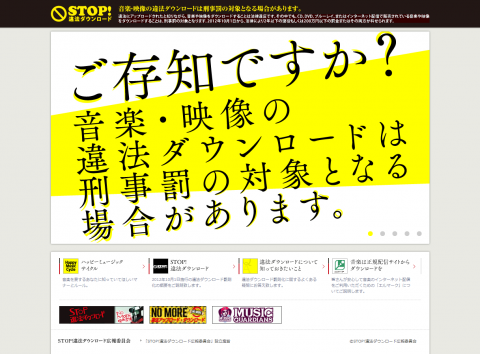 STOP違法ダウンロード