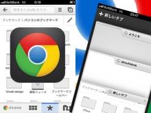 Google Chrome iPhone/iPad版 ブックマーク同期機能が便利すぎる!