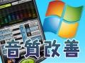 Windowsの音質が劇的に改善するフリーソフト!DFX Audio Enhancer