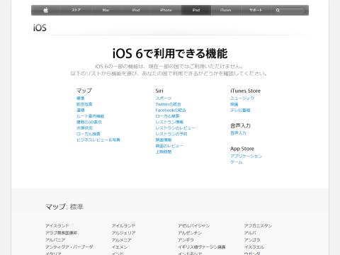 iOS6で利用できる機能
