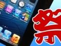 恒例のiPhone5初期不良祭り☆開☆幕☆