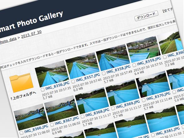 超便利PHP!写真の配布はスマートフォトギャラリーでOK!