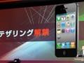 iOS5.1.1超簡単脱獄!iPhoneをモバイルルーター化する方法1!