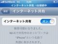 TetherMeで簡単iPhoneテザリング!iPhoneをモバイルルーター化する方法2!