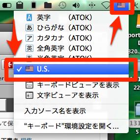 日本語入力をU.S.にする