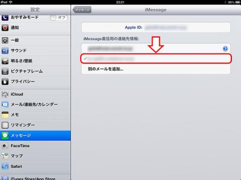 iPadメッセージ設定