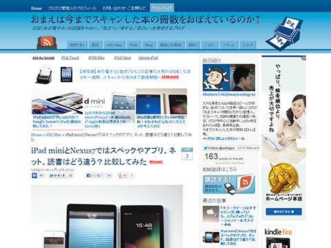 iPad miniとNexus7ではスペックやアプリ、ネット、読書はどう違う?比較してみた