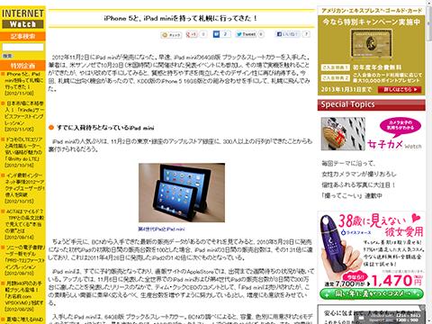 iPhone 5と、iPad miniを持って札幌に行ってきた! - INTERNET Watch