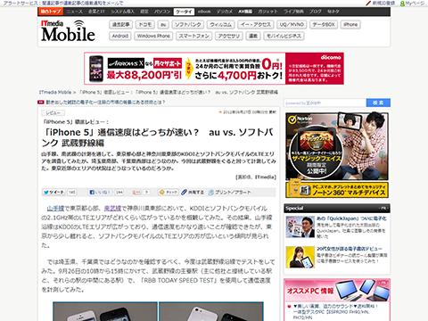 「iPhone 5」通信速度はどっちが速い? au vs. ソフトバンク 武蔵野線編 - ITmedia