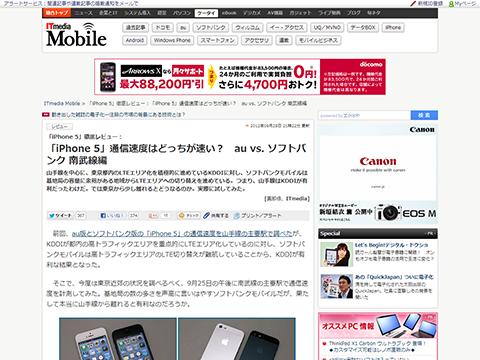 「iPhone 5」通信速度はどっちが速い? au vs. ソフトバンク 南武線編 - ITmedia
