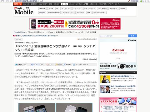 「iPhone 5」通信速度はどっちが速い? au vs. ソフトバンク 山手線編 - ITmedia