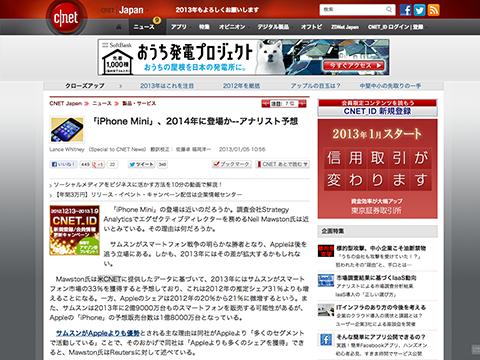 「iPhone Mini」、2014年に登場か--アナリスト予想 - CNET Japan