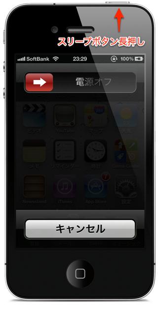 iPhone電源オフ