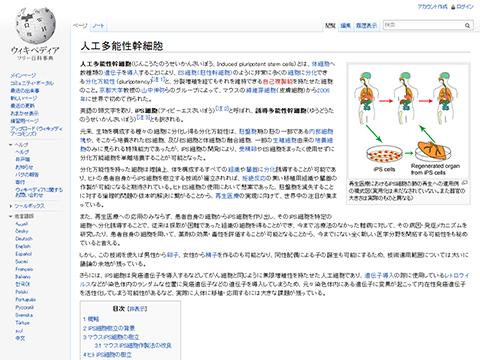 人工多能性幹細胞(iPS細胞) - Wikipedia