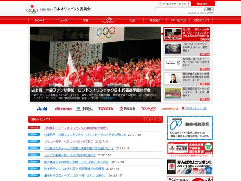 公益財団法人 日本オリンピック委員会 公式サイト